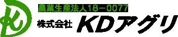 株式会社KDアグリ